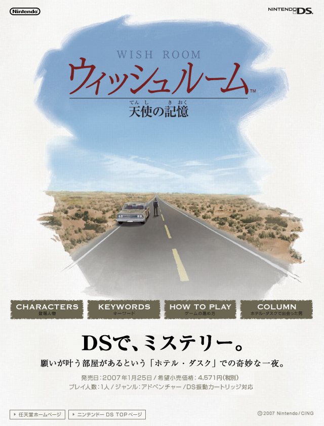 Landing page of the official Japanese website for the Nintendo DS mystery adventure game, Hotel Dusk. You get the impression of a movie poster immediately: a painted landscape of the Nevada desert, with a lone man some distance away standing on the road. Under the illustration a bold black tagline: DSで、ミステリー。